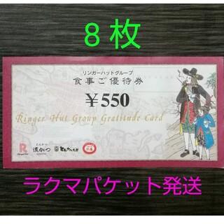 リンガーハット 株主優待券 8枚(レストラン/食事券)