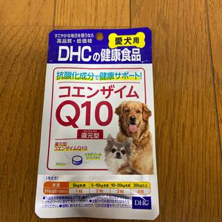 ディーエイチシー(DHC)の【愛犬用】DHCの健康食品 コエンザイムQ10(ペットフード)