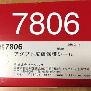 アダプト(adapt)のアダプト皮膚保護シール10枚 7806(その他)
