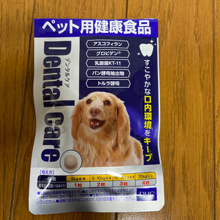 ディーエイチシー(DHC)の【愛犬用】DHC デンタルケア(ペットフード)