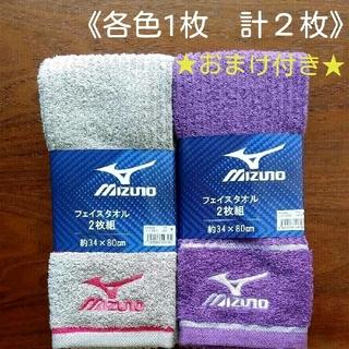ミズノ(MIZUNO)の灰・紫《MIZUNO ミズノ フェイスタオル 2枚》(タオル/バス用品)