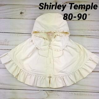 シャーリーテンプル(Shirley Temple)の❁くらら様専用❁【美品】シャーリーテンプル ケープ 60 70 80 90(ジャケット/コート)