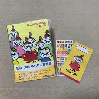 リトルミー(Little Me)の新品☆ ムーミン リトルミィのシンプル家計簿(ノート/メモ帳/ふせん)
