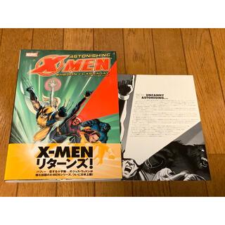アストニッシングX-MEN:ギフテッド/デンジャラス/ジェネシス 3冊セット(アメコミ/海外作品)