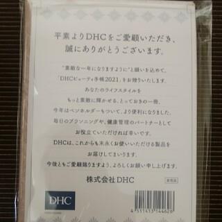 ディーエイチシー(DHC)の【専用】DHC ビューティ手帳2021(手帳)