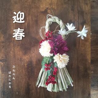 *専用*迎春2021   正月用しめ縄飾り ⑥  (フェイク)(リース)