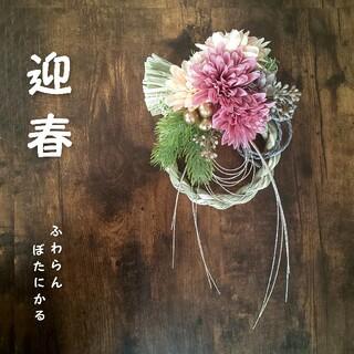 *専用*迎春2021   正月用しめ縄飾り ⑤  (フェイク)(リース)
