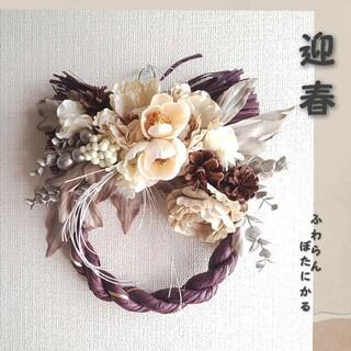 *専用*迎春2021   正月用しめ縄飾り ②  (フェイク)(リース)