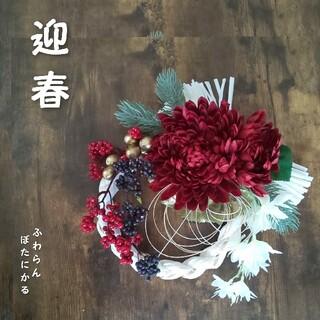 *専用*迎春2021   正月用しめ縄飾り ①  (フェイク)(リース)