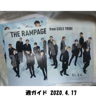 エグザイル トライブ(EXILE TRIBE)の【4/11迄】THE RAMPAGE「TVガイド 2020.4.17」切抜き(音楽/芸能)