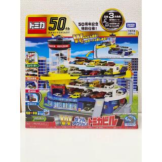 タカラトミー(Takara Tomy)のトミカ 50周年 特別仕様 タワブルアクショントミカビル(ミニカー)