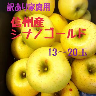 りんご シナノゴールド 家庭用(フルーツ)