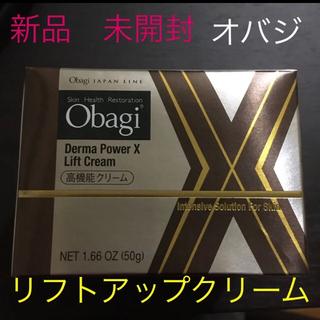 オバジ(Obagi)の新品 未開封 オバジ  ダーマパワーXリフトクリーム 50g(フェイスクリーム)