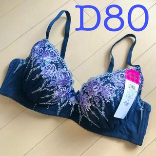 ネイビー D80 パープル花柄シフォン刺繍ブラジャー 未使用新品タグ付き(ブラ)