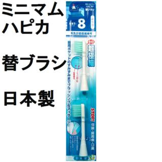 日本製 ミニマムハピカ専用超極細替ブラシBRT-8 【 ミニマム 】 【 歯ブ