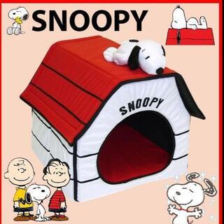 新品♡SNOOPY スヌーピー ペットハウス・ペットベッド・ペットソファ(犬)