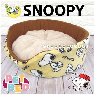 (・''●)SNOOPY ★あったか♪スヌーピーペットベッド・ソファ★アイボリー(犬)
