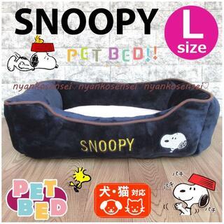 ⭐【Lサイズ】(・''●) ♥スヌーピースクエアペットベッド♥ネイビー(犬)