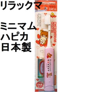 日本製 ミニマムハピカ電動歯ブラシリラクマDB-5P 電動歯ブラシ ピンク