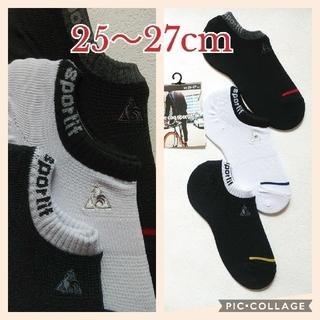 le coq sportif - 25 26 27cm【 le coq sportif 靴下3足セット】黒/白