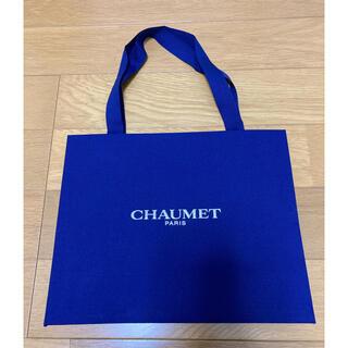 ショーメ(CHAUMET)のショーメ ショップ袋 美品!(ショップ袋)