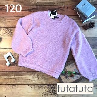 フタフタ(futafuta)の【120】フタフタ シャギー ニット ラベンダー(ニット)
