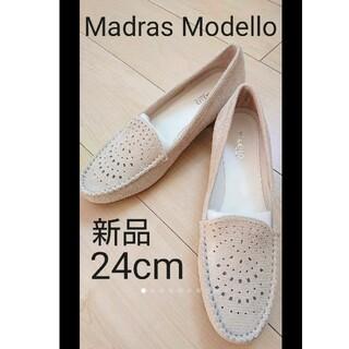 マドラス(madras)の美品 Madras Modello モカシン パンプス ローファー 本革ベージュ(ハイヒール/パンプス)