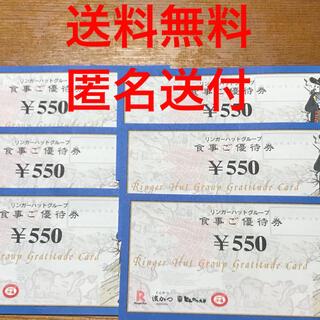 リンガーハット株主優待券 3300円分(レストラン/食事券)