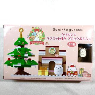 サンエックス(サンエックス)のすみっコぐらし クリスマス ブロック おもちゃ(積み木/ブロック)