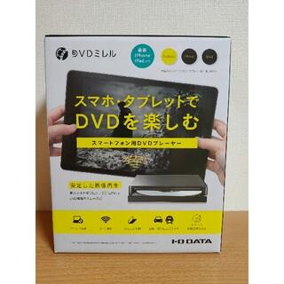 アイオーデータ(IODATA)の【送料無料】アイオーデータ CDレコーダー&DVDミレル DVRP-W8AI2(DVDプレーヤー)