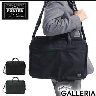 PORTER - 吉田カバン ポーター ビジネスバッグ