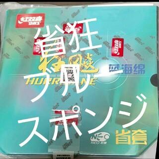 卓球ラバー☆省チーム用NEOキョウヒョウ3ブルースポンジ新品(卓球)