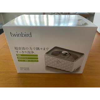 ツインバード(TWINBIRD)のみっきー様専用 TWINBIRD ツインバード超音波洗浄器 EC-4548W (その他)