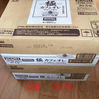 アサヒ(アサヒ)のアサヒ  極 カフェオレ 24本×2箱(コーヒー)