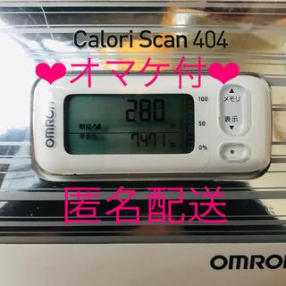 オムロン(OMRON)の最終値下げ✨オムロン 万歩計👣新品 未開封✨オマケ付✨(ウォーキング)