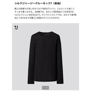 ジルサンダー(Jil Sander)の専用シルクジャージークルーネックTシャツUNIQLO+Jジルサンダー(Tシャツ(長袖/七分))