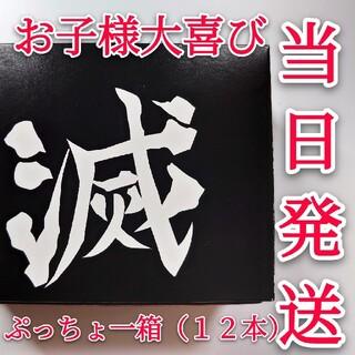 ユーハミカクトウ(UHA味覚糖)の(⭐週末値下げ)鬼滅の刃×ぷっちょ一箱(12本) 限定キャラ消しゴム付き 文房具(菓子/デザート)