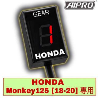 アイプロ製★シフトインジケーター APH5 赤 新型モンキー125 (パーツ)