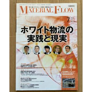月刊マテリアルフロー 2020 Jul. No.724(専門誌)