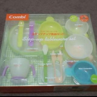 コンビ(combi)のコンビ 食器セット(離乳食器セット)