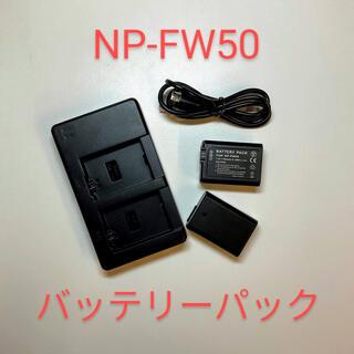 NP-FW50 互換 バッテリーパック(バッテリー/充電器)