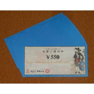 ◇リンガーハット 株主優待券13,750円分◇(レストラン/食事券)
