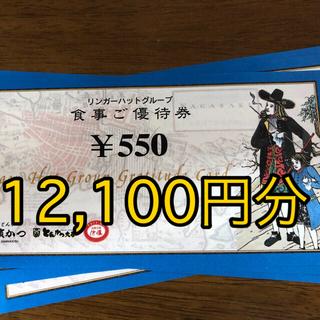 リンガーハット(リンガーハット)のリンガーハット 株主優待 12100円分 送料無料です(レストラン/食事券)