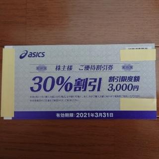 オニツカタイガー(Onitsuka Tiger)のasics 株主優待(ショッピング)