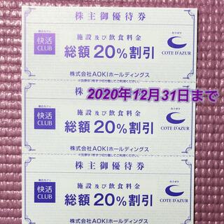 【20/12/31まで】コート•ダジュール 快活 CLUB  株主優待券 3枚