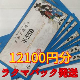 リンガーハット(リンガーハット)の★最新★ リンガーハット 株主優待 12100円(レストラン/食事券)