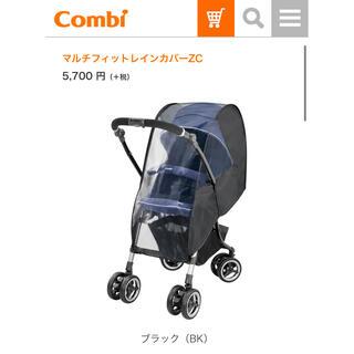 combi - 【送料込 未使用】コンビ マルチフィットレインカバー
