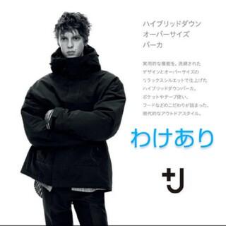 ジルサンダー(Jil Sander)の本日限定!! +J (ジルサンダー) ハイブリッドダウンオーバーサイズパーカー(その他)