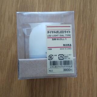 ムジルシリョウヒン(MUJI (無印良品))の無印 ダイヤル式LEDライト(蛍光灯/電球)
