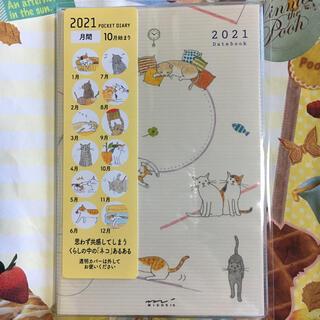 スケジュール帳 猫 2021年(カレンダー/スケジュール)